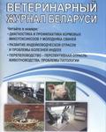 Ветеринарный журнал Беларуси