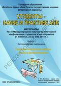 Молодые ученые – науке и практике АПК. Конференция