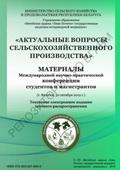 Актуальные вопросы сельскохозяйственного производства. Конференция