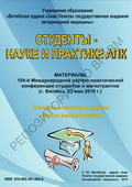 Студенты - науке и практике АПК. Конференция