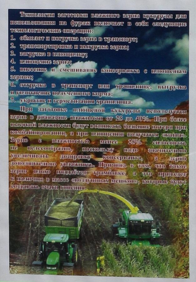 ЖодиноАгроПлемЭлита на БЕЛАГРО-2016. Технология заготовки влажного зерна кукурузы по Государственному предприятию ЖодиноАгроПлемЭлита