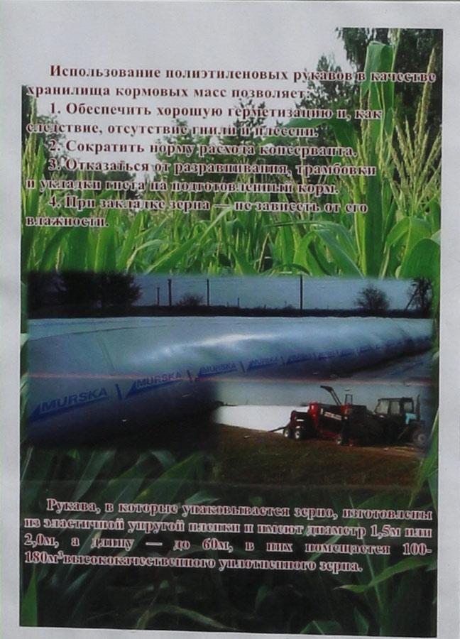 ЖодиноАгроПлемЭлита на БЕЛАГРО-2016. Использование полиэтиленовых рукавов в качестве хранилища кормовых масс