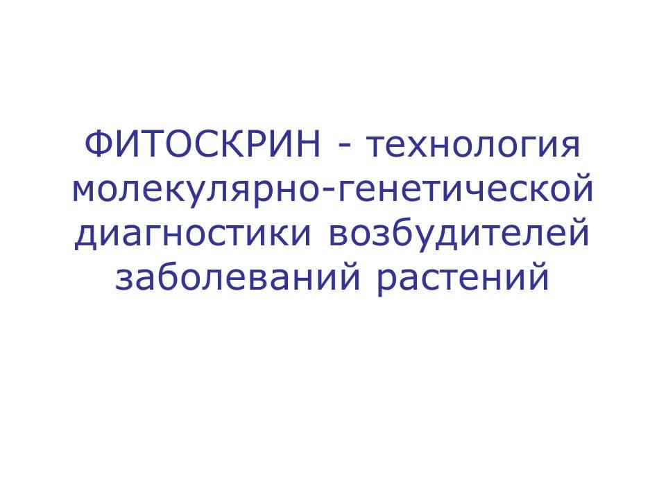 Полякова М.Н. ФИТОСКРИН - технология молекулярно-генетической диагностики возбудителей заболеваний растений. Презентация