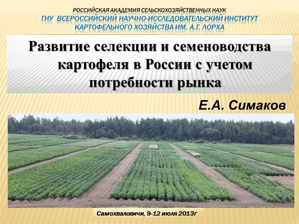 Симаков Е.А. Развитие селекции и семеноводства картофеля в России с учетом потребности рынка. Презентация