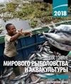 ФАО доклад