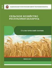 Сельское хозяйство Республики Беларусь