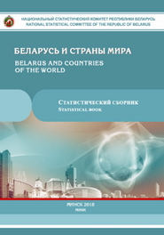 Беларусь и страны мира