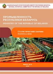 Промышленность Республики Беларусь