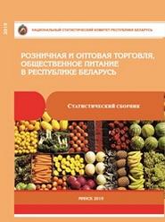 Труд и занятость Республики Беларусь