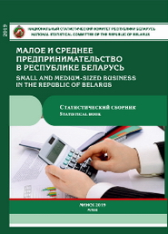 Цены производителей в Республике Беларусь