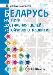 Беларусь на пути достижения целей устойчивого развития