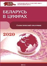Беларусь в цифрах 2020