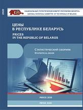 Цены в Республике Беларусь