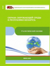 Охрана окружающей среды в Республике Беларусь 2020