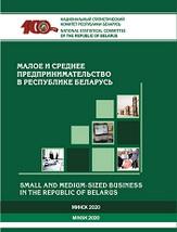Малое и среднее предпринимательство в Республике Беларусь