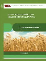 Сельское хозяйство Республики Беларусь 2020
