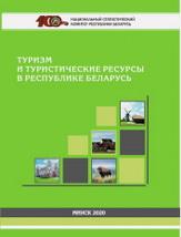 Туризм и туристические ресурсы в Республике Беларусь
