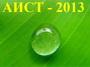Альтернативные источники сырья и топлива (АИСТ-2013)
