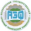 Агроэнергетический факультет БГАТУ