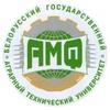 Агромеханический факультет БГАТУ