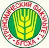 Агрономический факультет БГСХА