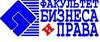 Факультет бизнеса и права БГСХА