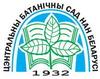 Центральный ботанический сад НАН Беларуси
