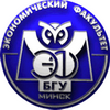 Экономический факультет Белорусского государственного университета