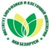 Институт биофизики и клеточной инженерии НАН Беларуси