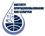 Институт природопользования НАН Беларуси