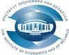 Институт экономики НАН Беларуси
