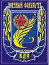 Военный факультет Белорусского государственного университета