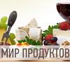 Мир продуктов и сыра
