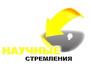 Международная молодежная научно-практическая конференция Научные стремления