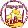 НПЦ НАН Беларуси по продовольствию