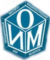 Объединенный институт машиностроения
