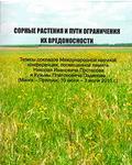 Конференция Сорные растения и пути ограничения их вредоносности