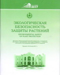 Конференция Экологическая безопасность защиты растений