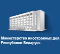 Министерство иностранных дел Республики Беларусь
