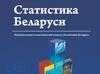 Статистика Беларуси, 2014