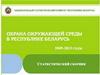 Охрана окружающей среды в Республике Беларусь