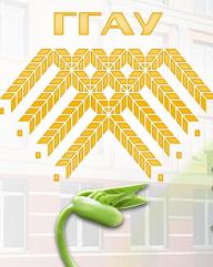 Программы конференций Гродненского государственного аграрного университета
