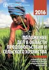 Положение дел в области продовольствия и сельского хозяйства: изменение климата, сельское хозяйство и продовольственная безопасность