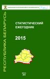 Статистический ежегодник Республики Беларусь 2015