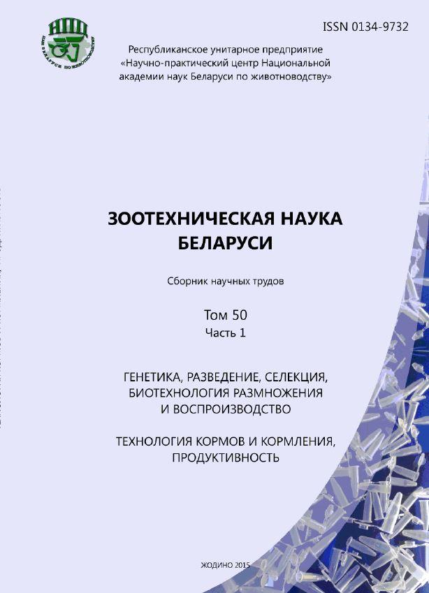 Зоотехническая наука Беларуси