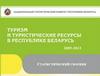 Туризм и агроэкотуризм в Беларуси