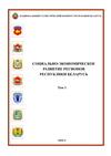 Бюллетень Социально-экономическое развитие регионов Республики Беларусь