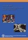 Доклад по сельскохозяйственной политике стран СНГ в свете обязательств в рамках ВТО